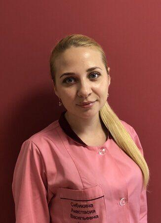 Сибикина Анастасия Васильевна