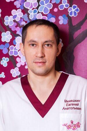 Мекешкин Евгений Анатольевич